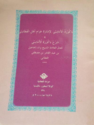 Kitab Bakuroh – Baba Mat al-Fathoni